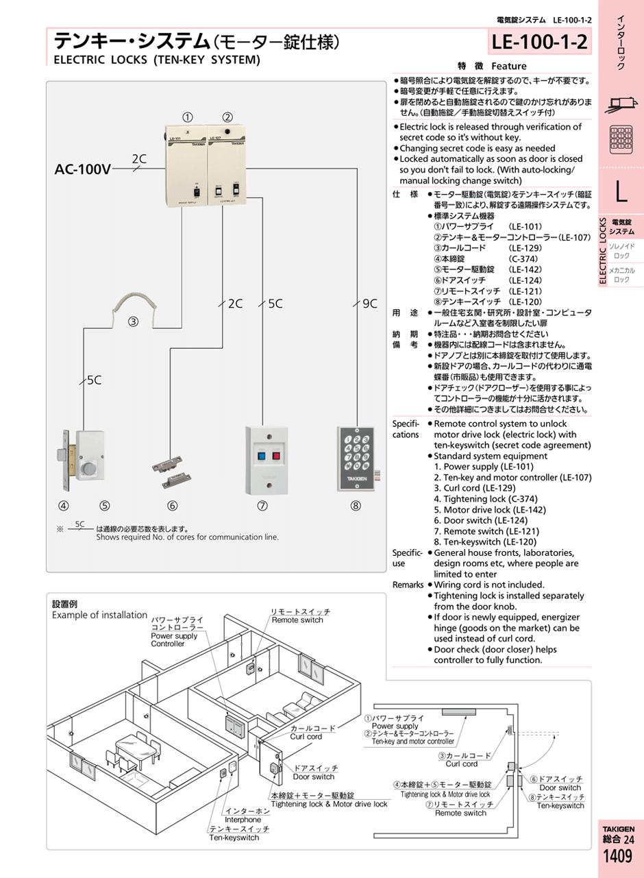 Electric Locks Ten Key System Lock Lle Takigen Interlock Wiring Diagram 4 Doors